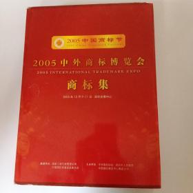 2005年中外商标博览会商标集(精装版)