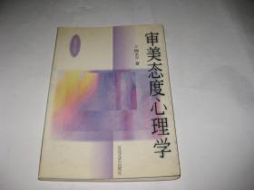 审美态度心理学K23--32开9品,书里有部分读者铅笔划痕,99年印