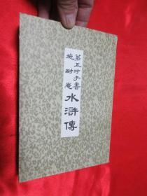 第五才子书施耐庵水浒传【第二册】影印本