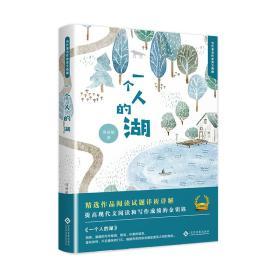 当代著名作家美文典藏:一个人的湖