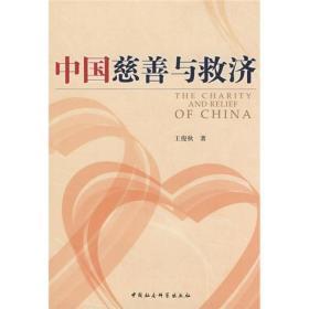 中国慈善与救济