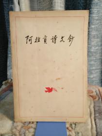 阿拉贡诗文钞