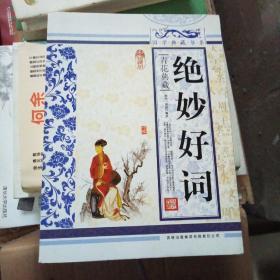 青花典藏:绝妙好词(珍藏版)