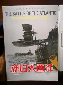 二战经典战役全纪录:魂归大西洋【南车库】100