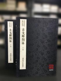 古文辞类纂(名家圈点笺注批评 16开线装 全二函十六册)