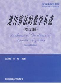 遗传算法的数学基础 第二版 张文修 西安交通大学出版社 9787560512563