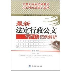 最新法定行政公文写作与范例解析