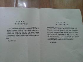 保定文献   清华大学著名教授朱祖成旧藏   80年代历史文化名城保定之清河道署   钟楼  附文字说明  有折痕