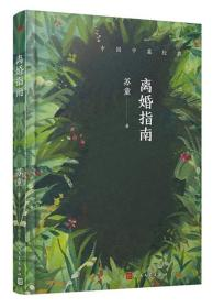 (精装版)中国中篇经典:离婚指南