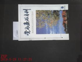 党风廉政月刊 1998.8 1998.7 1998.6