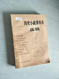 历史小故事丛书选辑秦汉部分