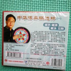中华博弈棋选粹(一) VCD 1片    没开封