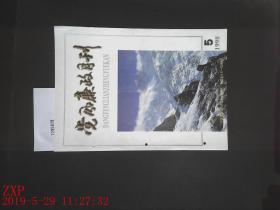 党风廉政月刊 1998.5 1998.4 1998.3