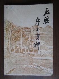 尼雅考古资料(发行量仅1千册)