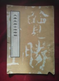 《大唐王居士砖塔铭》字帖