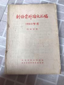 创伤骨科论文汇编 1963年