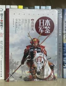 日本·军鉴003:真田丸(全新塑封)