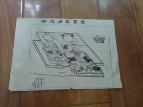 保定文献   清华大学著名教授朱祖成旧藏   80年代历史文化名城保定之保定府学宫图  有折痕