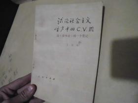 试论社会主义生产中的C.V.M -读《资本论》的一个笔记.