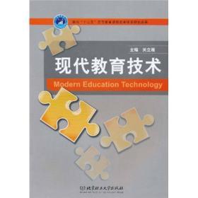 北京理工大学出版社 现代教育技术 关立雁 9787564034085