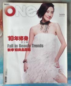 NEXT+ONE杂志 54 张玉珊封面专访,郑秀文,汤唯,刘若英
