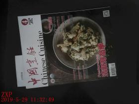 中国烹饪 2018.4