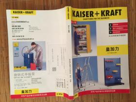 德国 皇加力 kaiser+kraft - 皇力加 K+K 官方网站2009年 9月版【请看图】