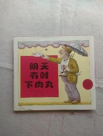阴天有时下肉丸(2014年版)