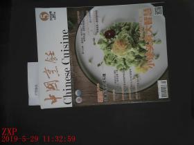 中国烹饪 2018.5