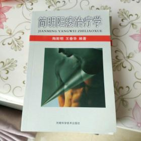 简明阳痿治疗学