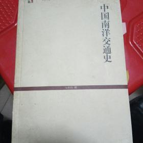 中国南洋交通史