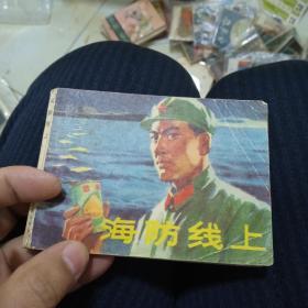 1973年车永仁绘有毛主席语录《海防线上》