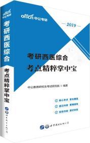 考研西医综合-考点精粹掌中宝(2019中公版)