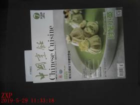 中国烹饪 2018.7