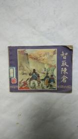 智取陈仓(三国演义之三十九)连环画