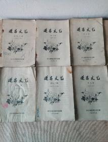 遂昌文艺1979年1.4.5.7.9.11