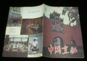 中国烹饪1988年第3期湖南专号
