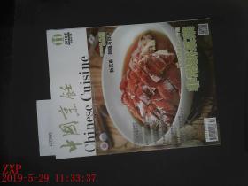 中国烹饪 2018.11