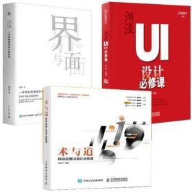 界与面 一本写给青春设计师的书+术与道 移动应用UI设计必修课+潮流UI设计必修课 共3册
