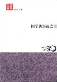 国学典籍选读  A3XDD