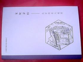 文化寻踪——北京的名人故居(家庭幸福力系列读本)