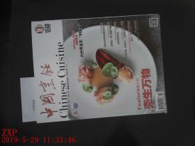 中国烹饪 2018.10