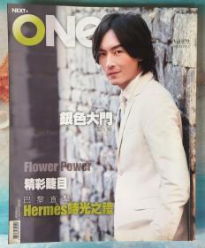 NEXT+ONE杂志 79 郑元畅封面专访,谢婷婷