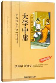 小学国学经典:大学中庸(无障碍阅读)