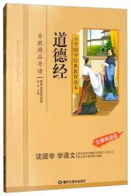 小学国学经典:道德经(无障碍阅读)