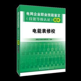 電網企業職業技能鑒定(技能等級認證)題庫:電能表修校