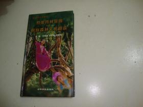 热带雨林漫游与民族森林文化趣谈