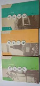 湖州旅游丛书系列——湖州漫笔、湖州文存、湖州特产    三册合售
