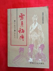 明清小说研究丛书   雪月梅传  ( 插图本)