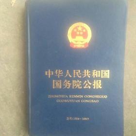 精装,中华人民共和国国务院公报,1954年一1990年总目录
